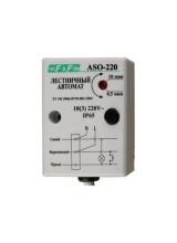Лестничный автомат F&F, герметичный ASO-220